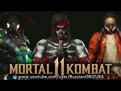 Mortal Kombat 11 - ВЕДЬМА, СКЕЛЕТ и МАНЬЯК - НОВЫЕ ХЭЛЛОУИНСКИЕ СКИНЫ