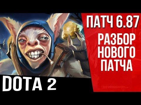 DOTA 2 ПАТЧ 6.87 - Обзор мега обновления.