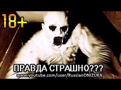 The Beast Inside - ГОВОРЯТ ЧТО ТУТ СТРАШНО