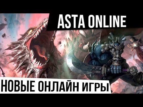 НОВЫЕ ОНЛАЙН ИГРЫ: Asta online - Видеообзор. Классика MMORPG возвращается.