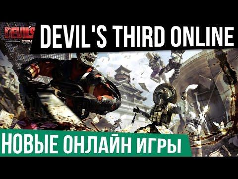НОВЫЕ ОНЛАЙН ИГРЫ: Devil's Third Online - Шутер, паркур или файтинг? Все вместе!