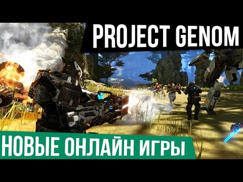 НОВЫЕ ОНЛАЙН ИГРЫ: Project Genom - Русская игра рвет конкурентов!