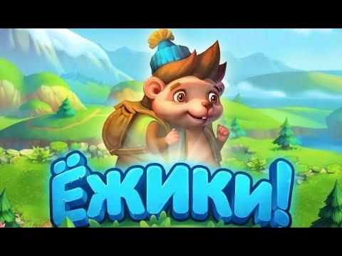 Ёжики (Вконтакте) геймплей. Новый симулятор фермы в ВК