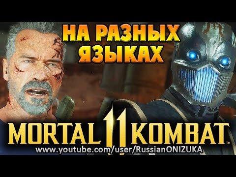 БРАЗИЛЬСКИЙ ТЕРМИНАТОР vs ИСПАНСКИЙ НУБ - Mortal Kombat 11 на разных языках