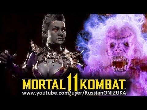 Mortal Kombat 11 - ТРЕЙЛЕР КОРОЛЕВЫ СИНДЕЛ ВЫСТРЕЛИТ СЕГОДНЯ