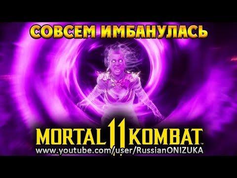 Mortal Kombat 11 - СИНДЕЛ УЗНАЛА ЧТО СТАЛА БАБУШКОЙ и НОВЫЕ КОСТЮМЫ