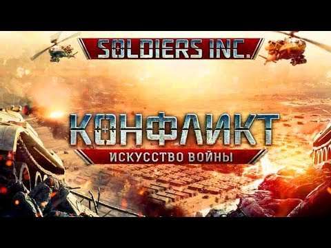 Трейлер игры Конфликт 'Искусство Войны'