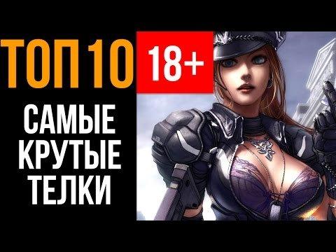 ТОП 10 САМЫХ СЕКСУАЛЬНЫХ ТЕЛОК в онлайн играх. СЕКС не воспрещен!