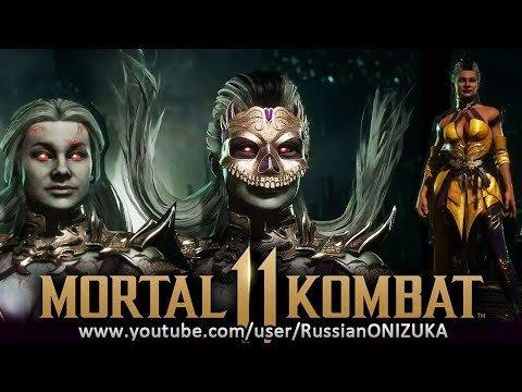 Mortal Kombat 11 - ВСЕ КОСТЮМЫ и ПОБЕДНЫЕ СТОЙКИ СИНДЕЛ