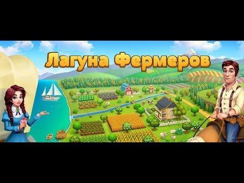 Лагуна Фермеров геймплей. Новая ферма в Вконтакте