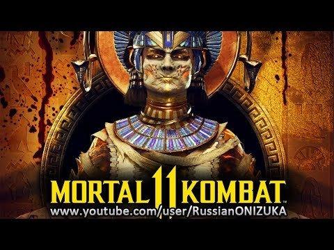 Mortal Kombat 11 - ПАТЧ, СИНДЕЛ, БРУТАЛКИ и НОВЫЕ ШУТКИ ДЖОННИ