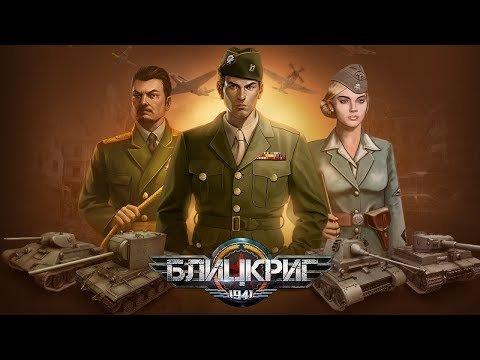 Блицкриг 1941 геймплей. Новая 3D стратегия
